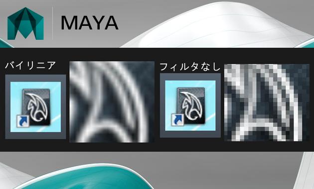 【MAYA】テクスチャのアンチエイリアス